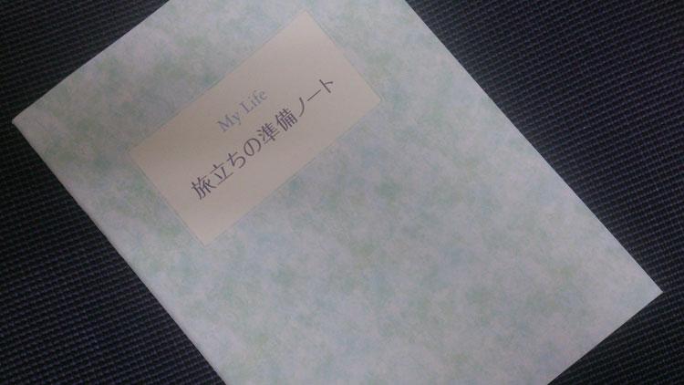 エンディングノート~その1